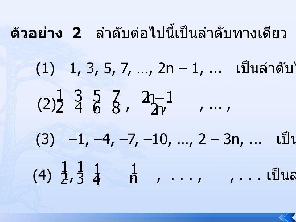 ตัวอย่าง 2 ลำดับต่อไปนี้เป็นลำดับทางเดียว