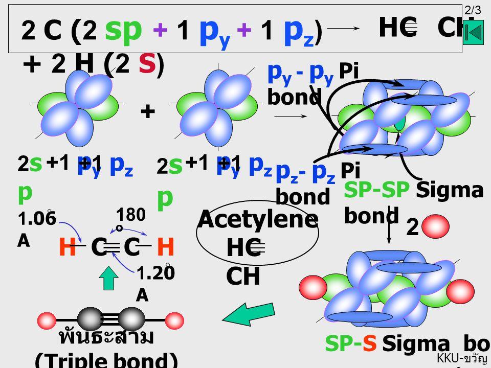 พันธะสาม (Triple bond)