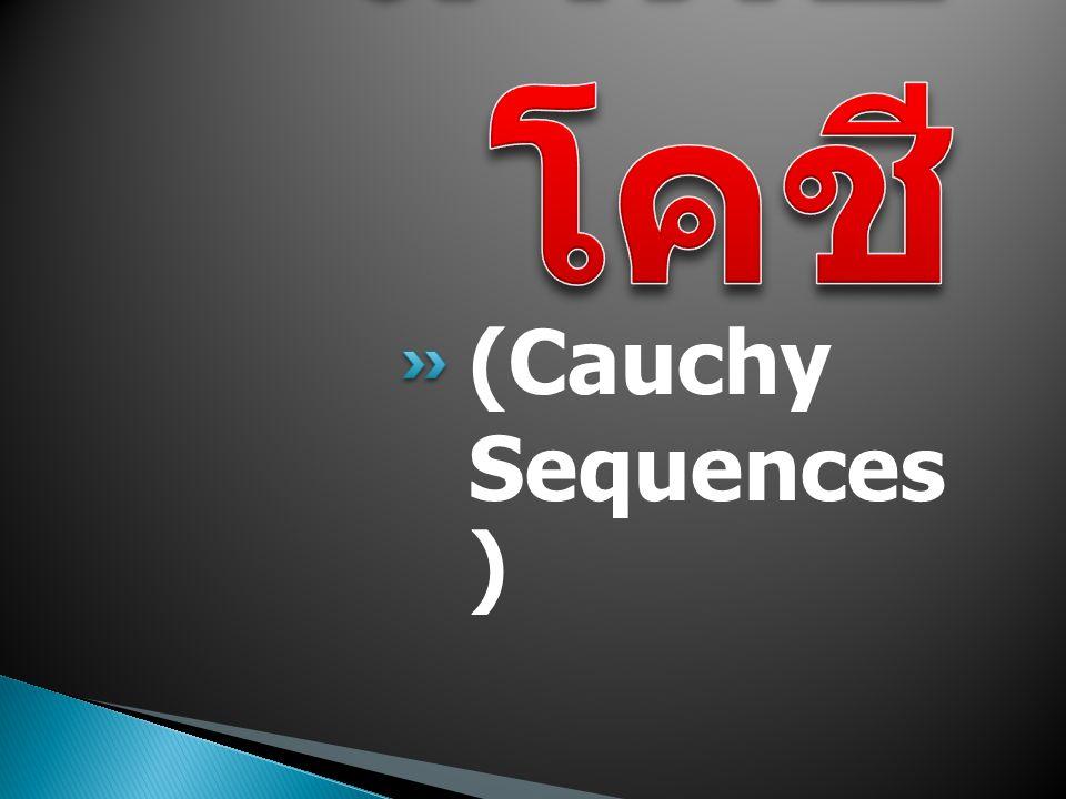 ลำดับโคชี (Cauchy Sequences)