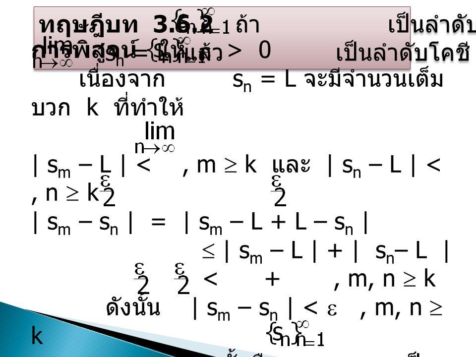 ทฤษฎีบท 3.6.2 ถ้า เป็นลำดับจำนวนจริง และ