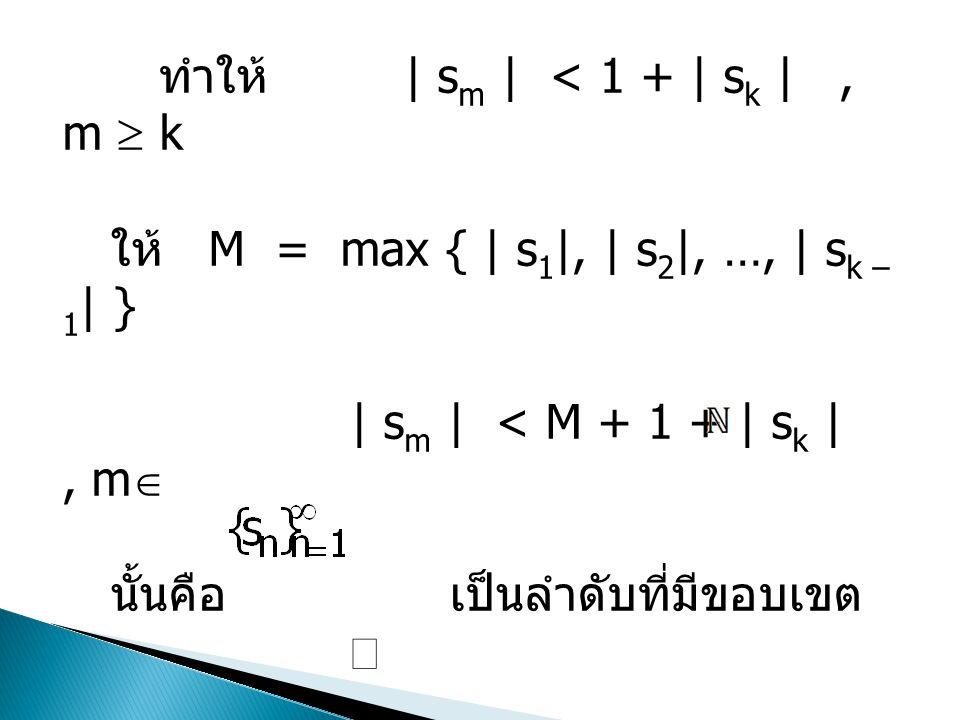 | | sm | – | sk | | < 1 , m  k ทำให้ | sm | < 1 + | sk | , m  k. ให้ M = max { | s1|, | s2|, …, | sk – 1| }