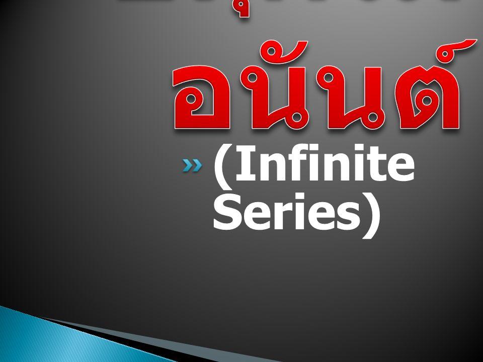 อนุกรมอนันต์ (Infinite Series)