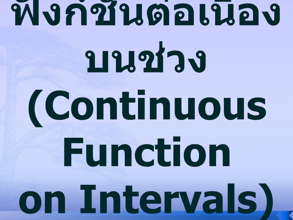 ฟังก์ชันต่อเนื่องบนช่วง (Continuous Function on Intervals)
