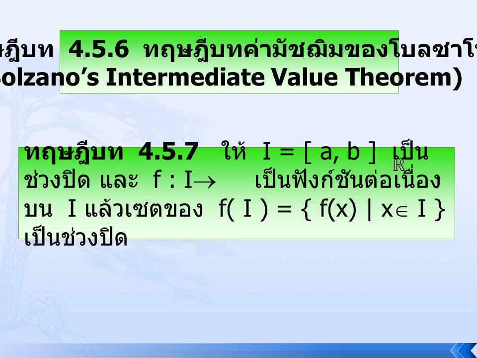 ทฤษฎีบท 4.5.6 ทฤษฎีบทค่ามัชฌิมของโบลซาโน