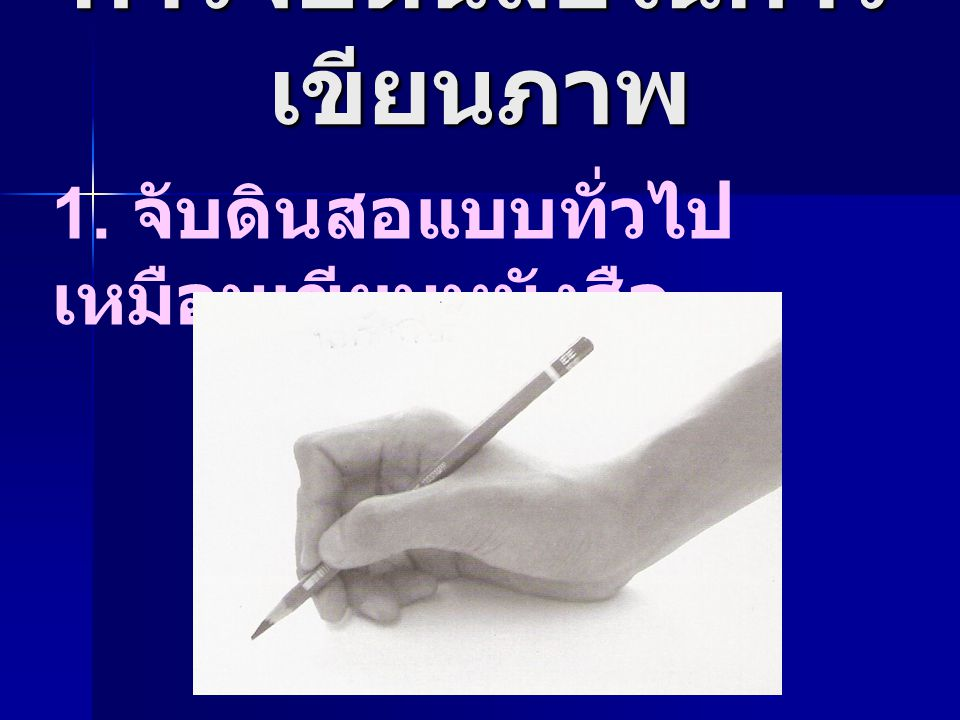 การจับดินสอในการเขียนภาพ