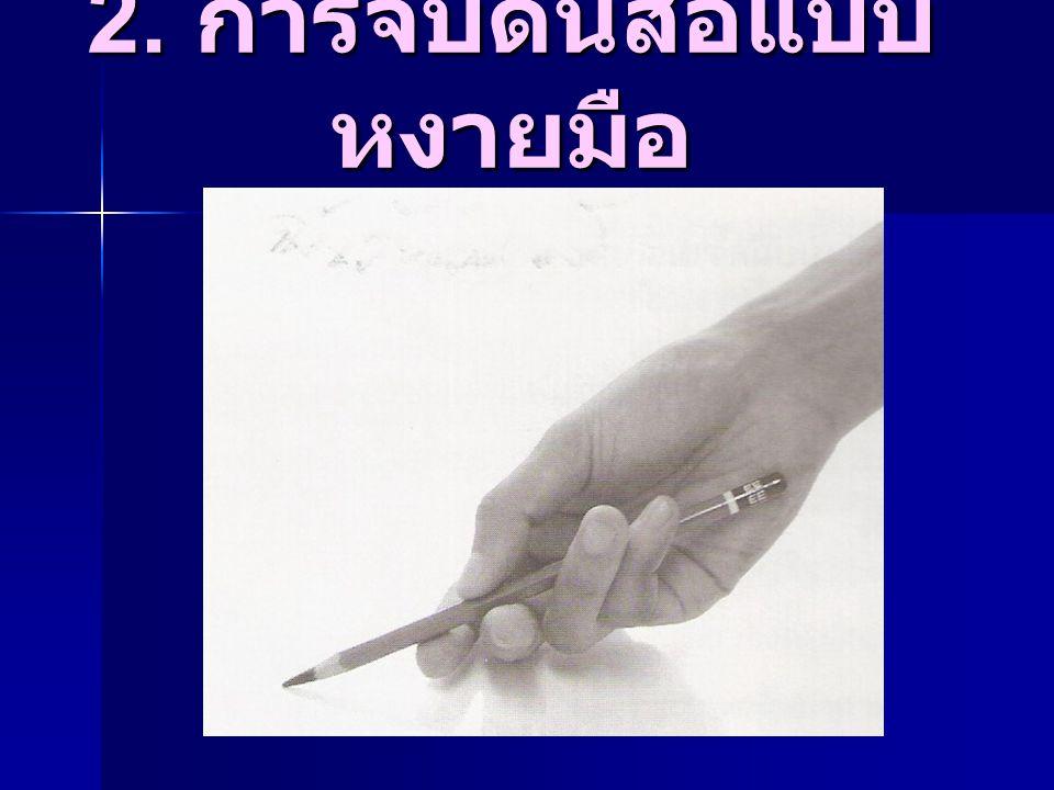 2. การจับดินสอแบบหงายมือ