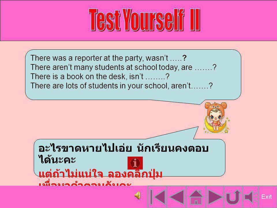 Test Yourself II อะไรขาดหายไปเอ่ย นักเรียนคงตอบได้นะคะ
