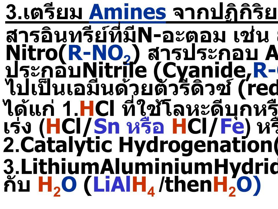 3.เตรียม Amines จากปฏิกิริยาReduction: