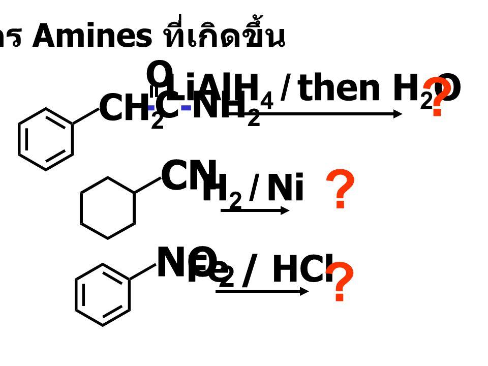 CN NO2 O LiAlH4 / then H2O -C-NH2 CH2 H2 / Ni Fe / HCl