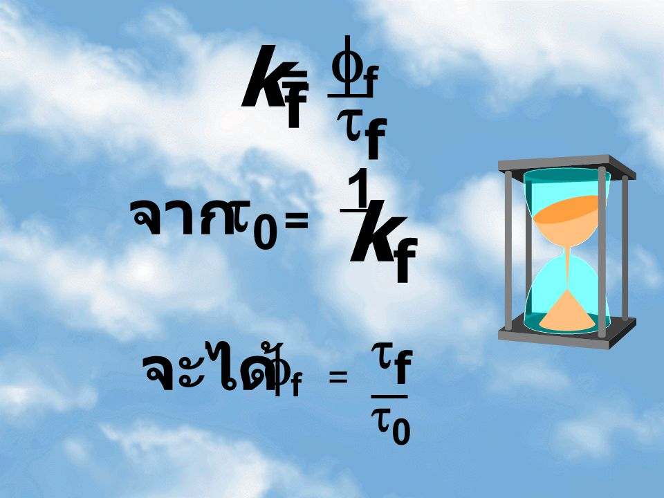 ff kf = tf 1 t0 จาก kf = จะได้ ff = tf t0