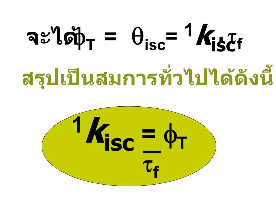1kisc = fT 1kisc . fT = qisc tf tf จะได้ =