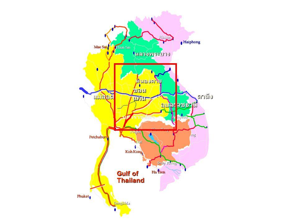 ขอนแก่น แม่สอด ดานัง อุบลราชธานี Gulf of Thailand หลวงพระบาง หนองคาย