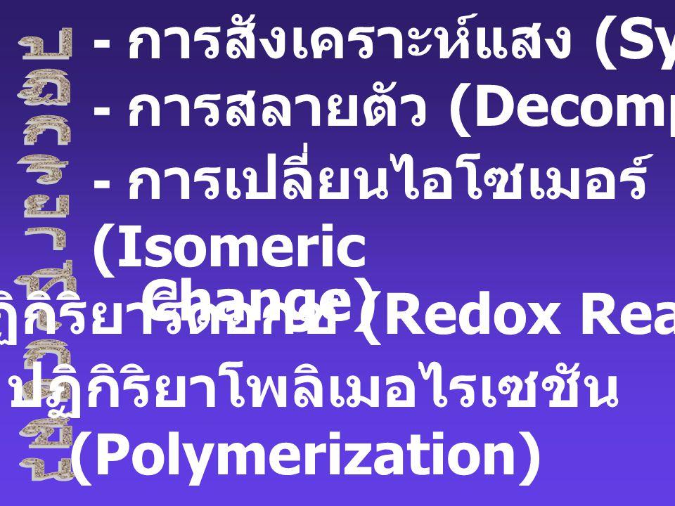 - ปฏิกิริยารีดอกซ์ (Redox Reaction) - ปฏิกิริยาโพลิเมอไรเซชัน