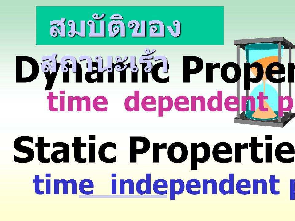 Dynamic Properties: Static Properties: สมบัติของสถานะเร้า