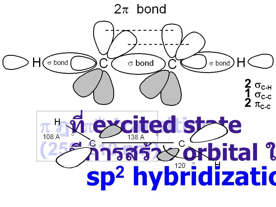 sp2 hybridization ที่ excited state มีการสร้าง orbital ใหม่