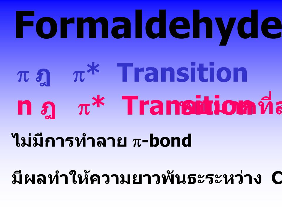 Formaldehyde n ฎ p* Transition p ฎ p* Transition พบมากที่สุด