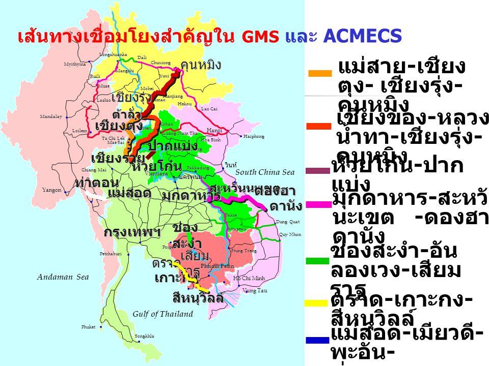เส้นทางเชื่อมโยงสำคัญใน GMS และ ACMECS