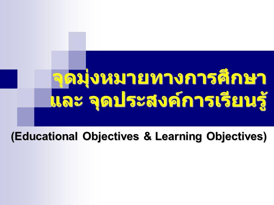 จุดมุ่งหมายทางการศึกษา และ จุดประสงค์การเรียนรู้