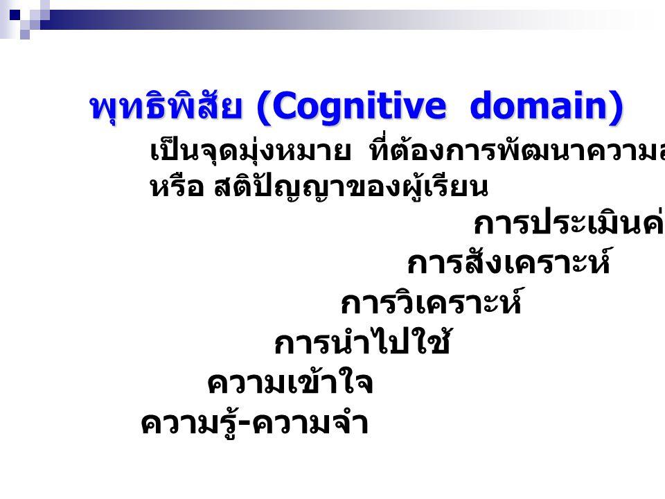 พุทธิพิสัย (Cognitive domain)