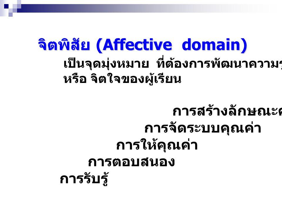 จิตพิสัย (Affective domain)