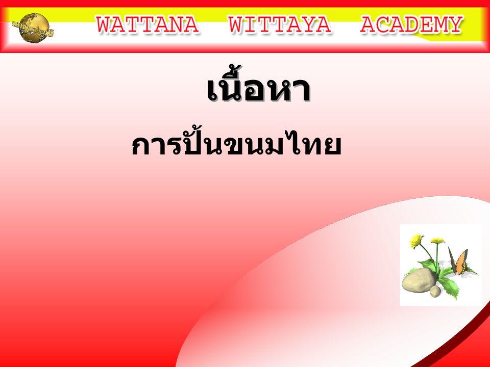 เนื้อหา การปั้นขนมไทย