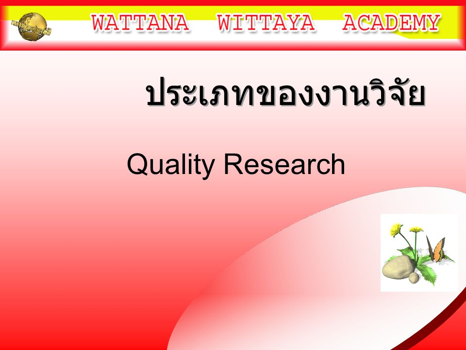 ประเภทของงานวิจัย Quality Research