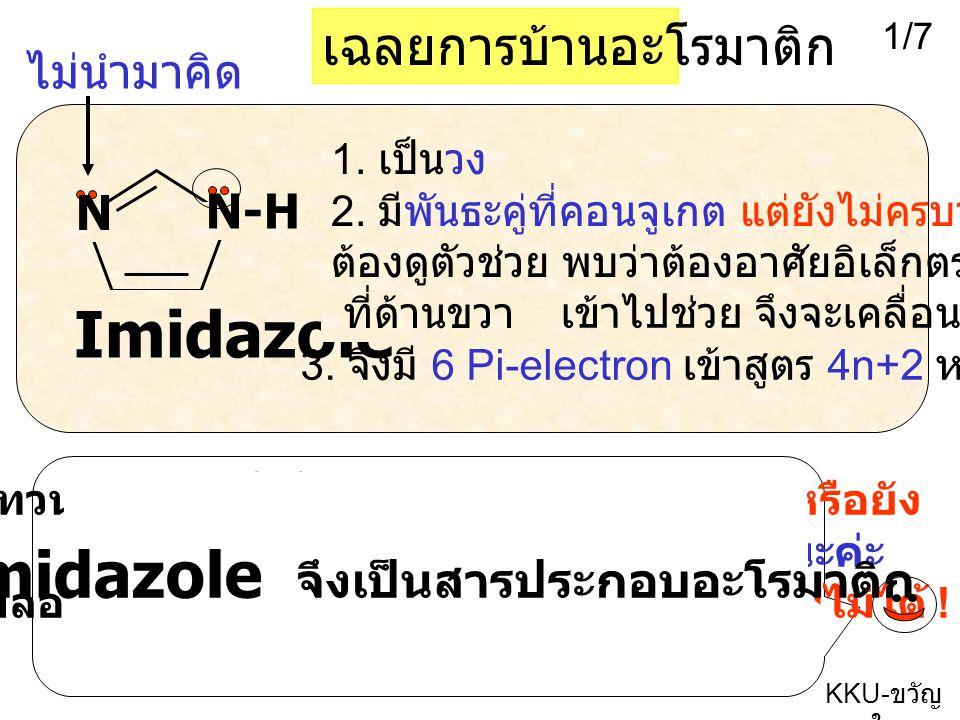 Imidazole จึงเป็นสารประกอบอะโรมาติก