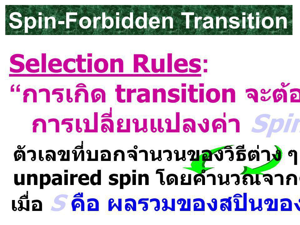 การเกิด transition จะต้องไม่มี การเปลี่ยนแปลงค่า Spin multiplicity