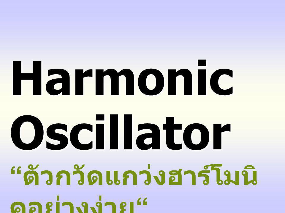 Harmonic Oscillator ตัวกวัดแกว่งฮาร์โมนิคอย่างง่าย