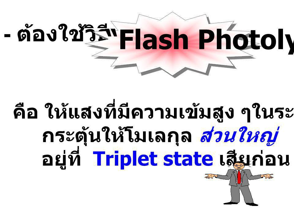 Flash Photolysis - ต้องใช้วิธี