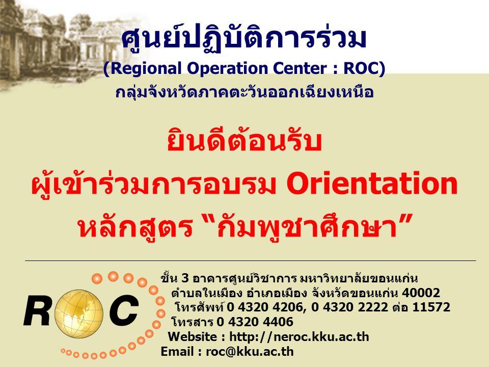 ผู้เข้าร่วมการอบรม Orientation หลักสูตร กัมพูชาศึกษา