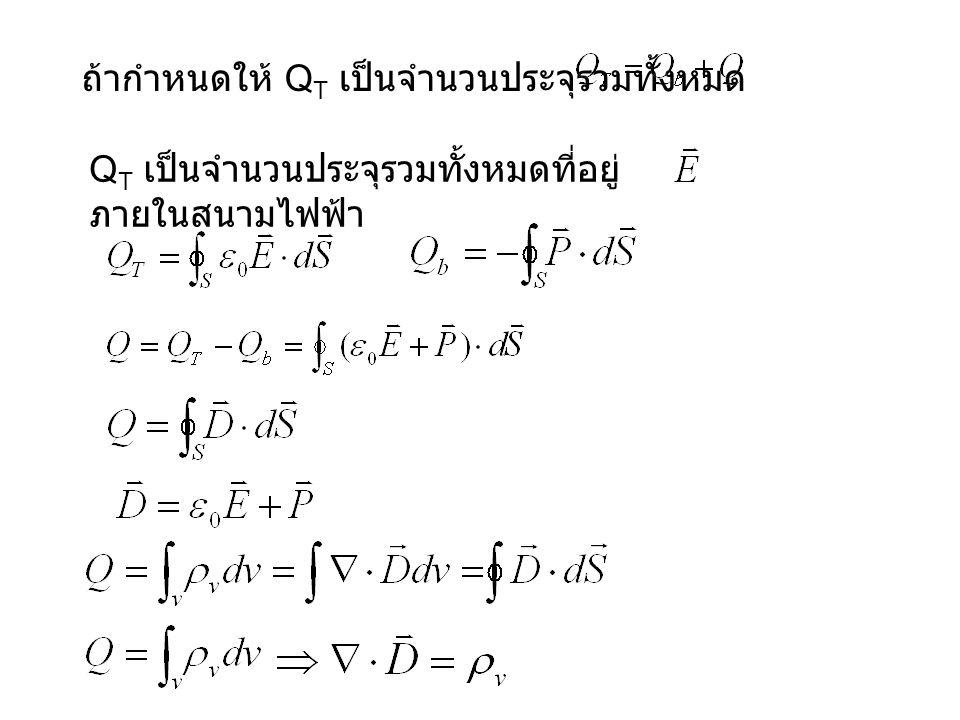 ถ้ากำหนดให้ QT เป็นจำนวนประจุรวมทั้งหมด