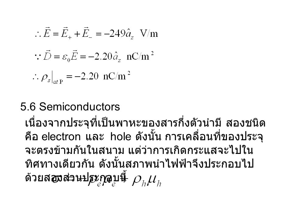5.6 Semiconductors
