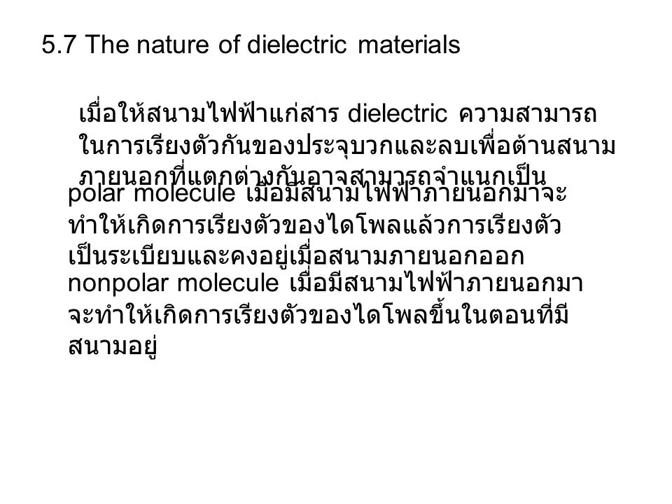 5.7 The nature of dielectric materials