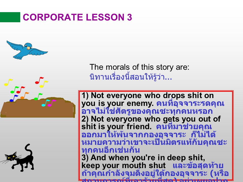 CORPORATE LESSON 3 The morals of this story are: