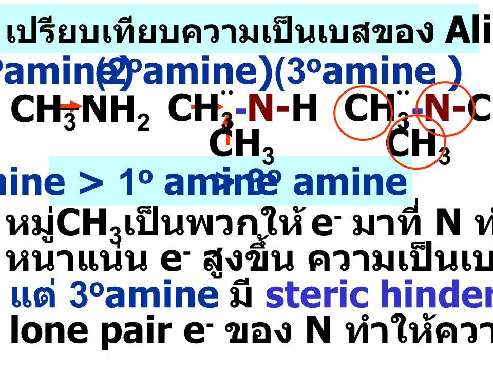 หมู่CH3เป็นพวกให้ e- มาที่ N ทำให้มีความ