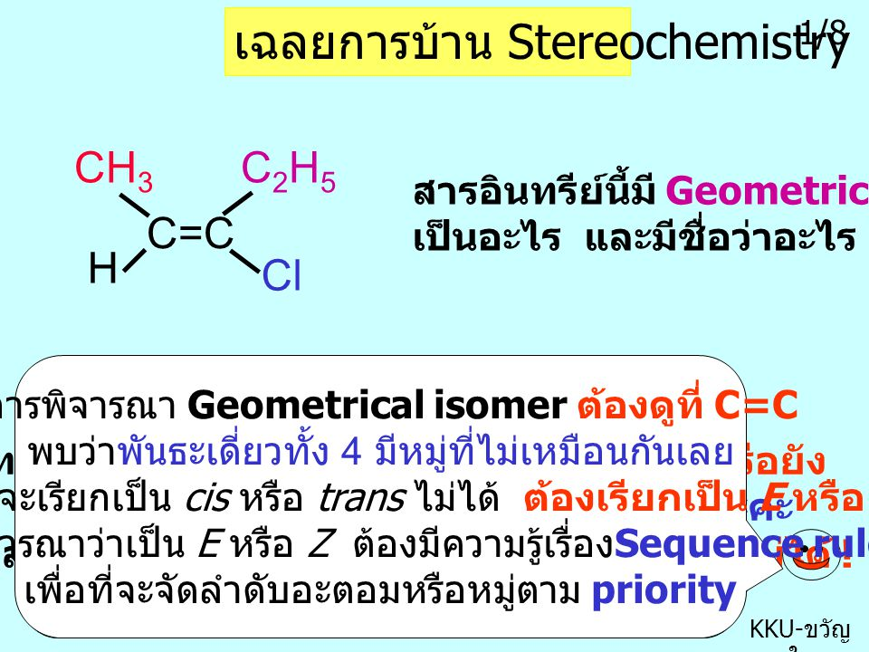 เฉลยการบ้าน Stereochemistry