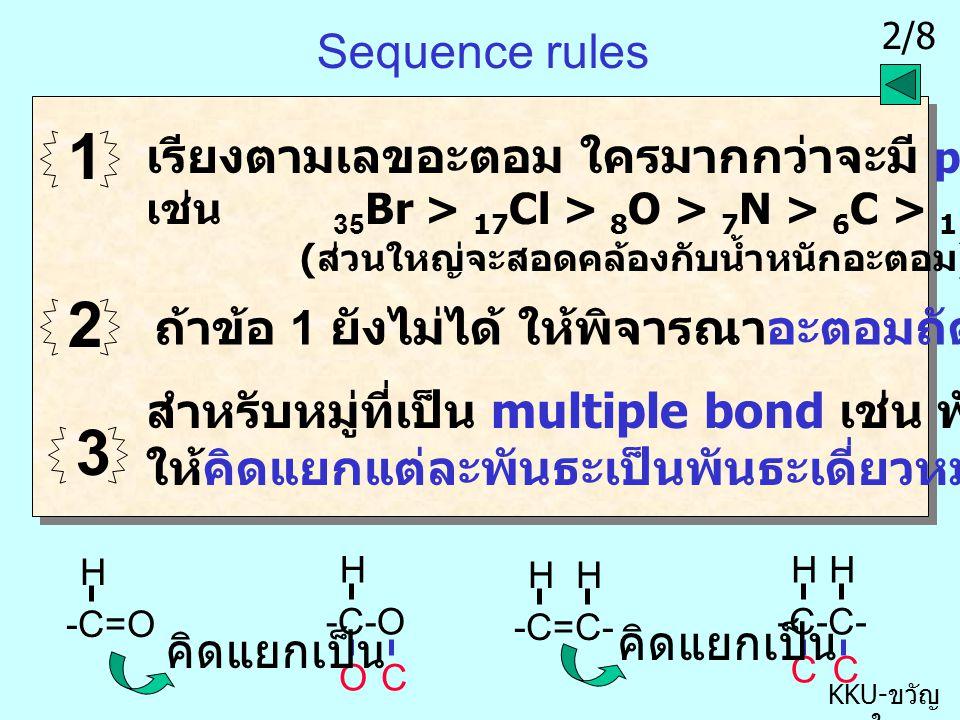 1 2 3 Sequence rules เรียงตามเลขอะตอม ใครมากกว่าจะมี priority สูงกว่า