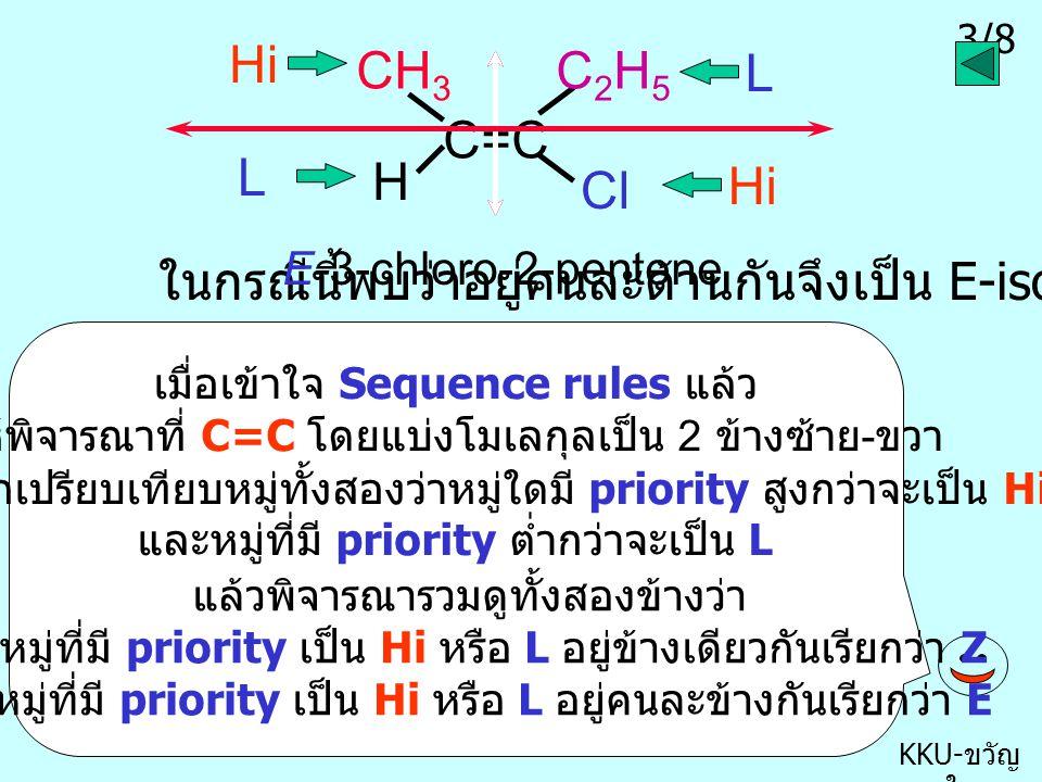 ในกรณีนี้พบว่าอยู่คนละด้านกันจึงเป็น E-isomer