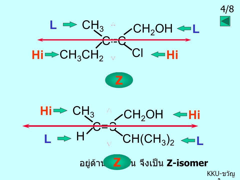 E หรือ Z อ้อ..เป็น Z-isomer L C=C CH3 Cl CH3CH2 CH2OH L Hi Hi C=C