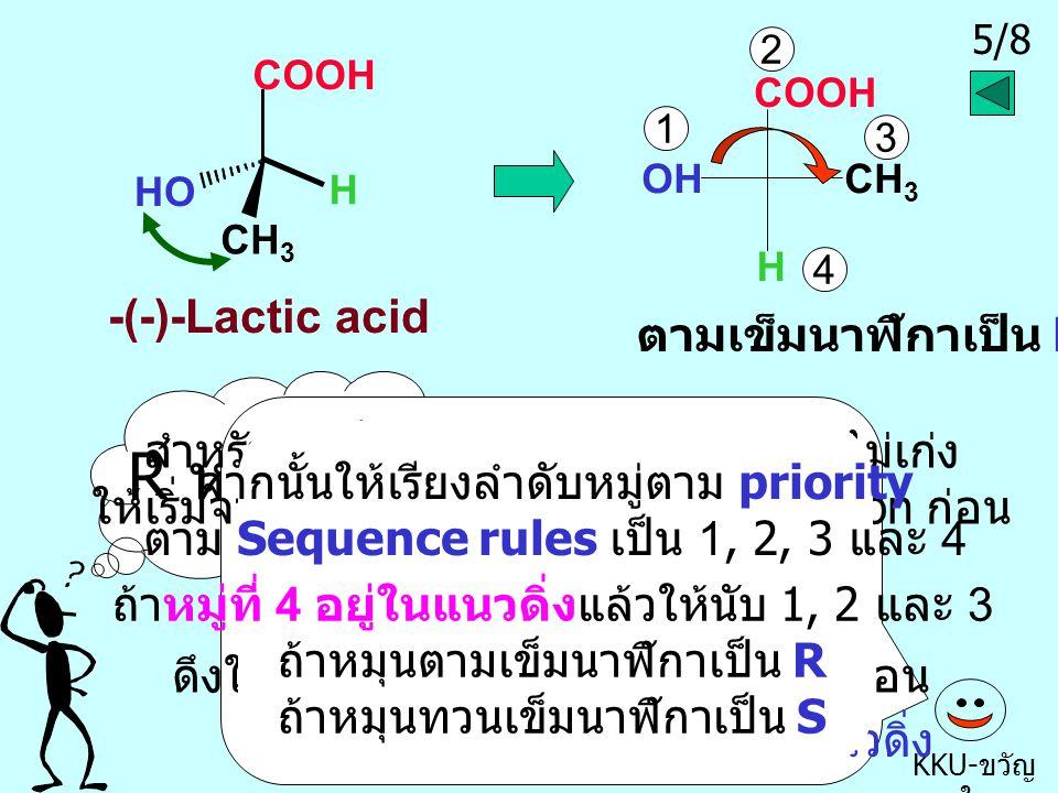 R หรือ S -(-)-Lactic acid ตามเข็มนาฬิกาเป็น R