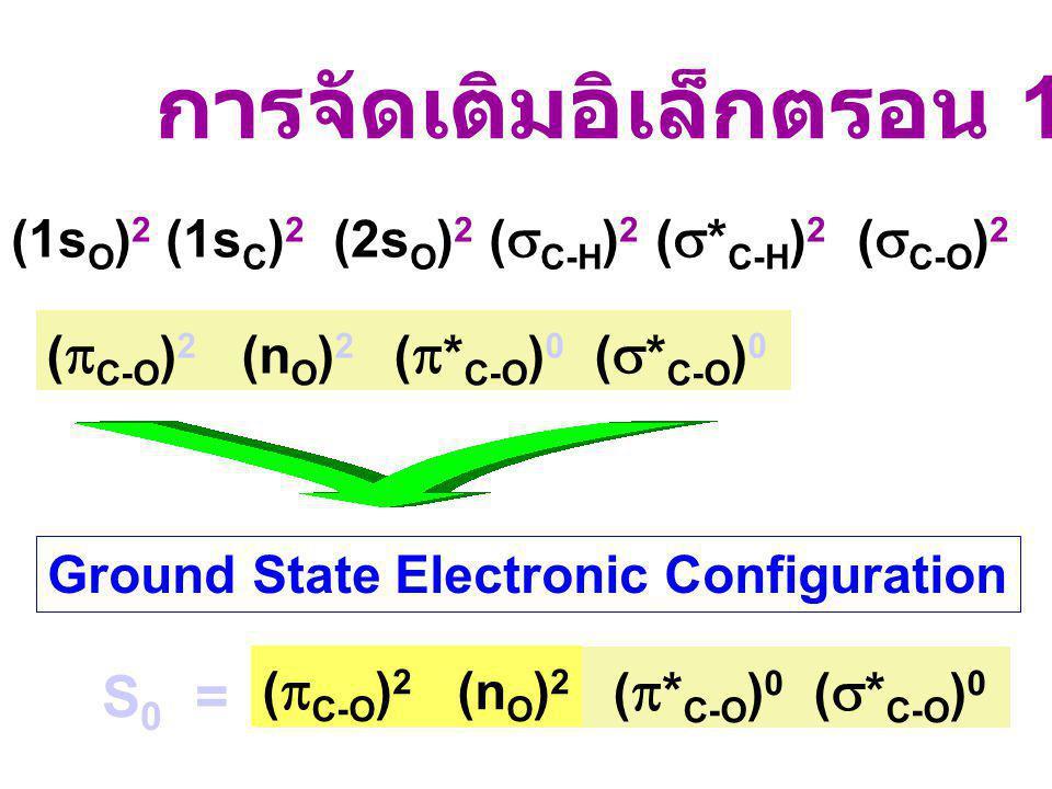การจัดเติมอิเล็กตรอน 16 ตัว