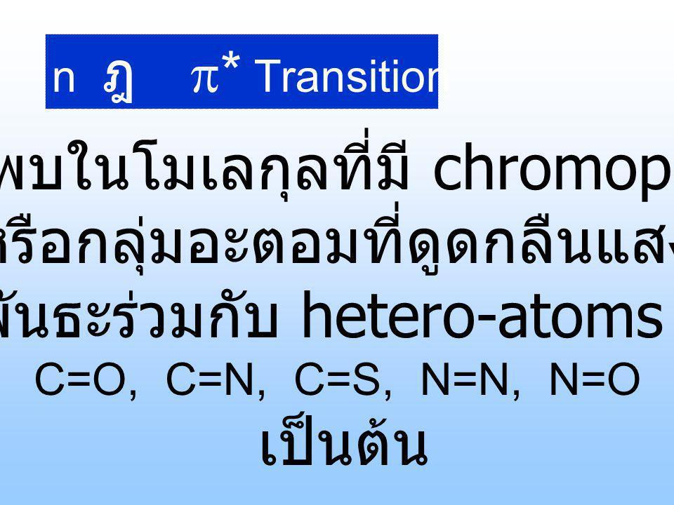 มักจะพบในโมเลกุลที่มี chromophores หรือกลุ่มอะตอมที่ดูดกลืนแสง