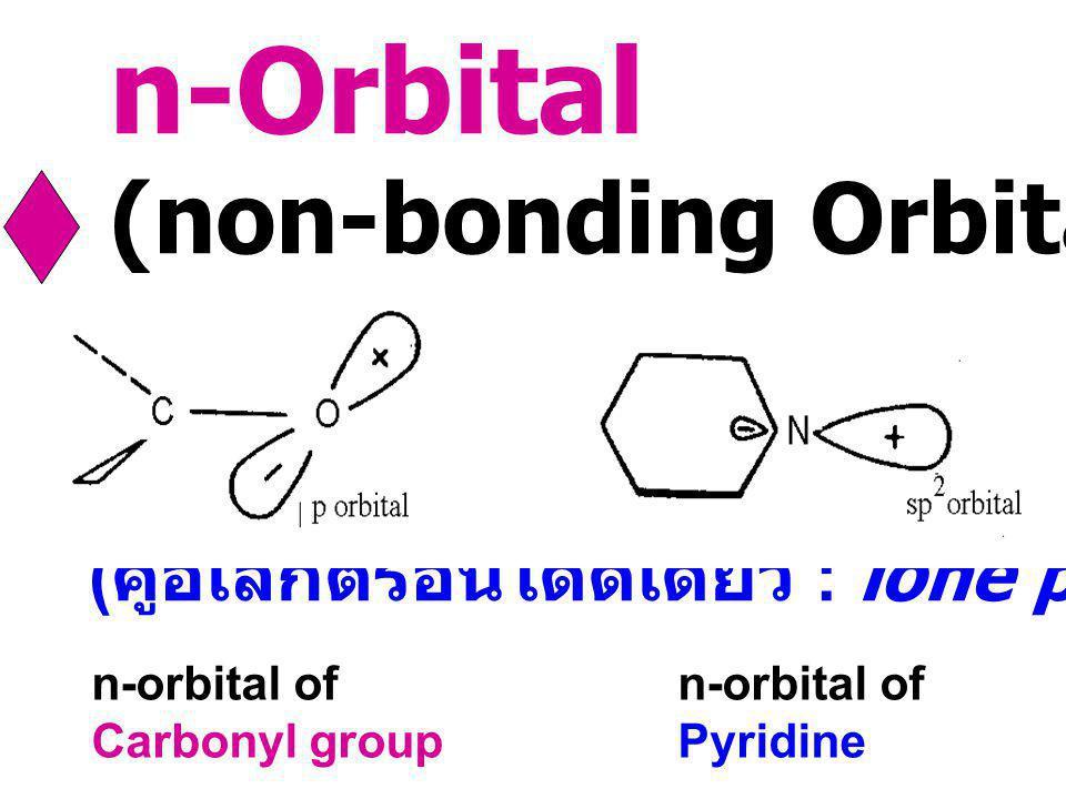 n-Orbital (non-bonding Orbital) orbital ที่บรรจุคู่ของอิเล็กตรอน