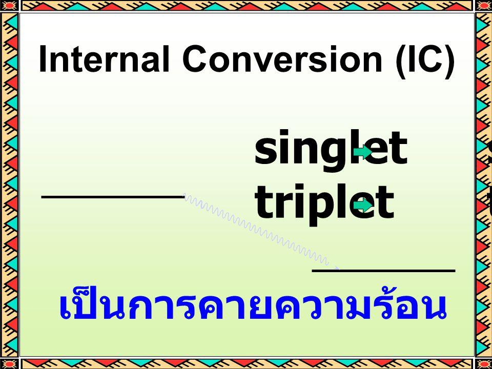 singlet singlet triplet triplet เป็นการคายความร้อน