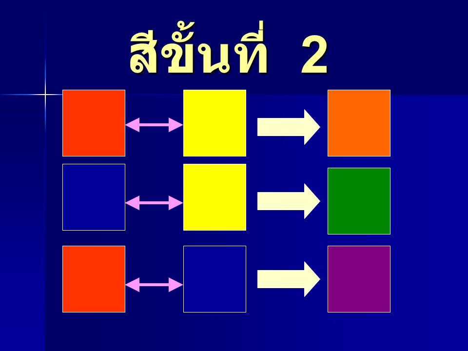 สีขั้นที่ 2