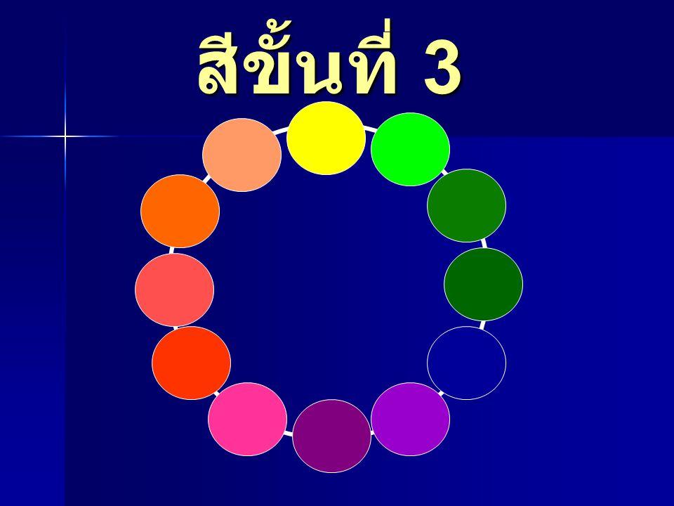 สีขั้นที่ 3