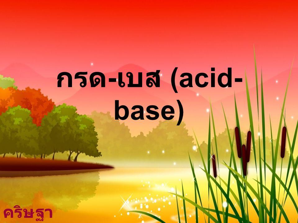 กรด-เบส (acid-base) คริษฐา เสมานิตย์