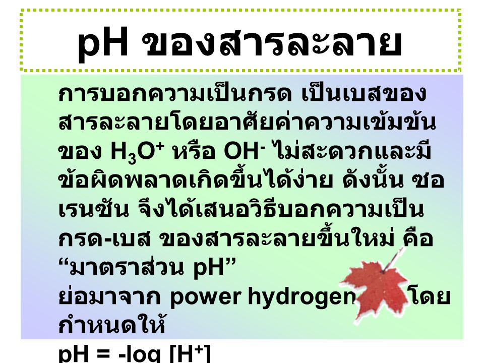 pH ของสารละลาย