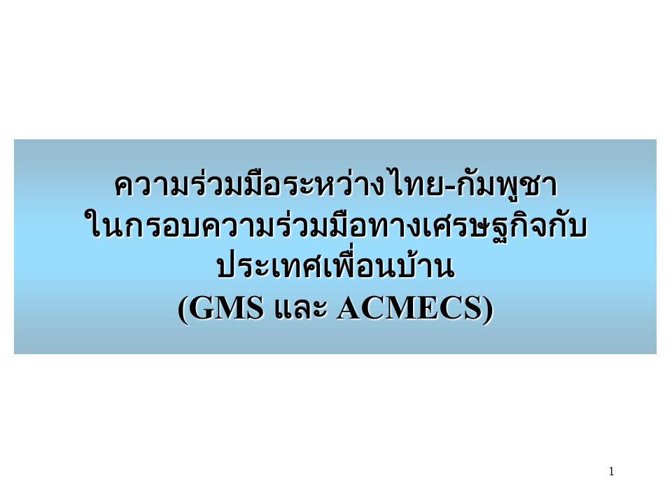 ความร่วมมือระหว่างไทย-กัมพูชา ในกรอบความร่วมมือทางเศรษฐกิจกับ ประเทศเพื่อนบ้าน (GMS และ ACMECS)